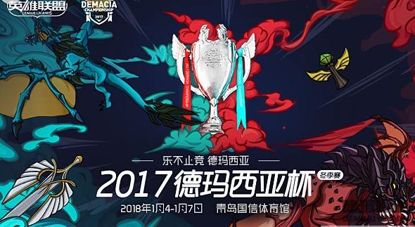 2018年德杯淘汰赛来临将采取双败淘汰制